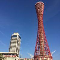 昼の神戸ポートタワー 1
