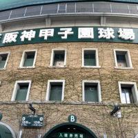 阪神甲子園球場 1