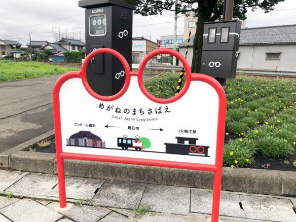サンドーム福井から鯖江駅までの案内標識