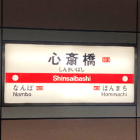 心斎橋の駅名標