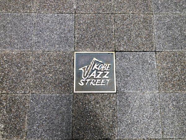 神戸ジャズストリートのロゴエンブレム