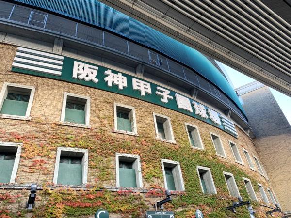 阪神甲子園球場 3