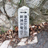 港みはらし台の石柱標識 2