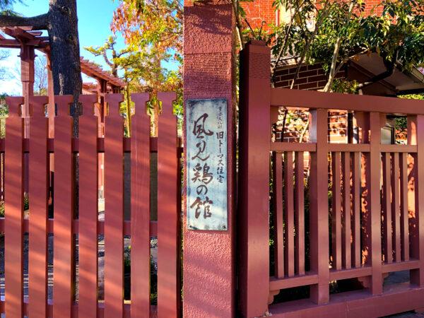 神戸北野異人館 風見鶏の館 17