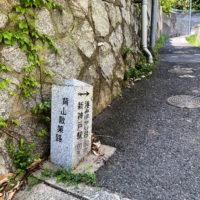 港みはらし台の石柱標識 3
