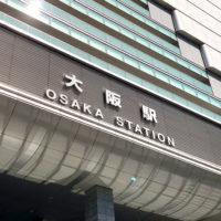 JR大阪駅 1