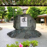 松下幸之助 創業の地記念碑 1